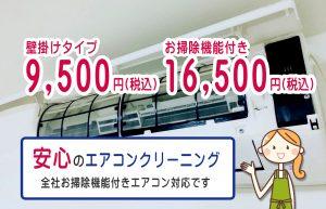 エアコンクリーニング9,500円(税込)