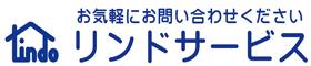 愛知県西尾市のエアコンクリーニング専門店・リンドサービス